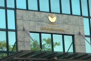 Документы для банковской гарантии Сбербанк