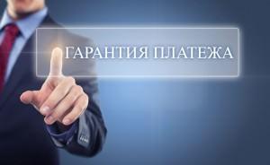Банковская гарантия обеспечительный платеж