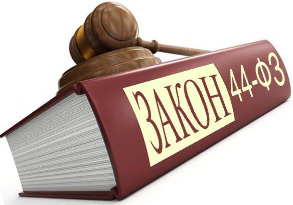 Закон РФ №44-ФЗ